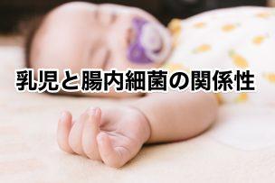 乳児と腸内細菌の関係性