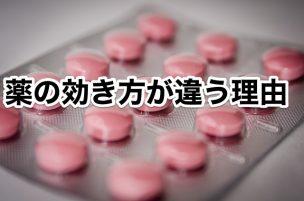 薬の効き方が違う理由