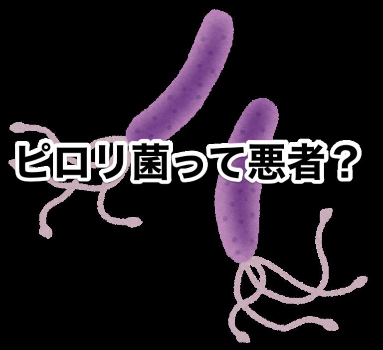 ピロリ菌は悪者?