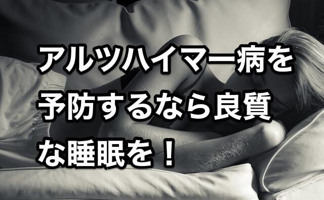 アルツハイマー病を 予防するなら良質な睡眠を!