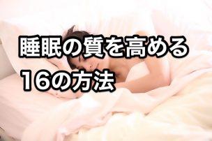 睡眠の質を高める 16の方法