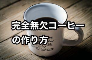 完全無欠コーヒーの作り方