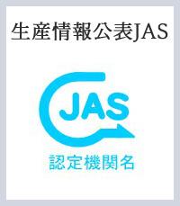 生産情報公表JAS規格