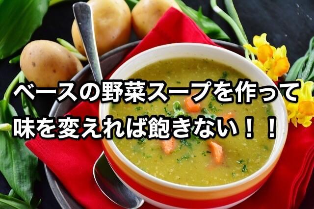ベースの野菜スープを作って 味を変えれば飽きない!!