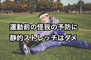 運動前の怪我の予防に 静的ストレッチはダメ
