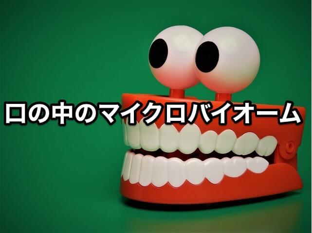 口の中のマイクロバイオーム