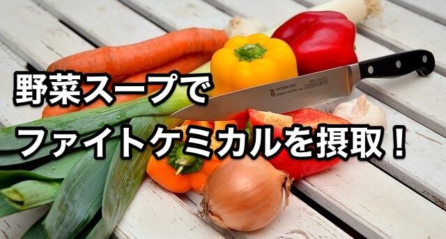 野菜スープで ファイトケミカルを摂取!