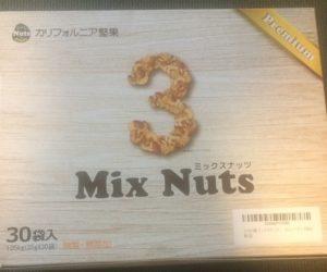 小分け3種 ミックスナッツ 1.05kg