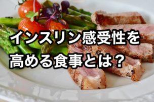 インスリン感受性を 高める食事とは?