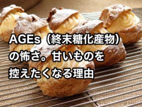 AGEs(終末糖化産物)の怖さ。甘いものを控えたくなる理由