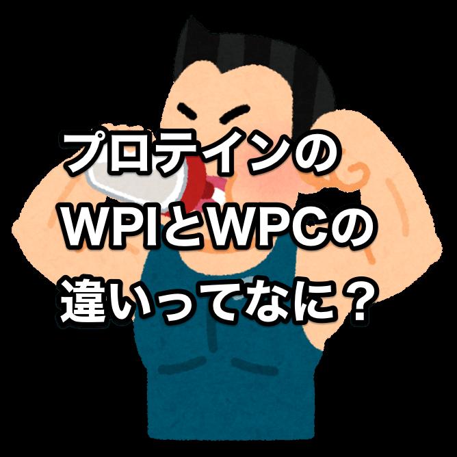 プロテインのWPIとWPCの違いってなに?