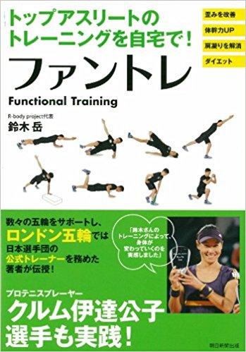 トップアスリートのトレーニングを自宅で!ファントレ!