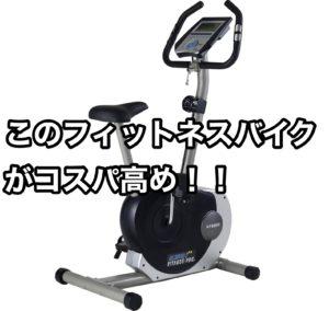 このフィットネスバイク がコスパ高め!!