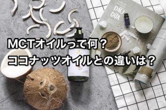 MCTオイルって何? ココナッツオイルとの違いは?