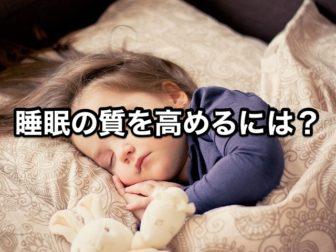 睡眠の質を高めるには?