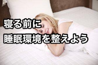 寝る前に 睡眠環境を整えよう