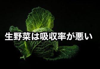 生野菜は吸収率が悪い