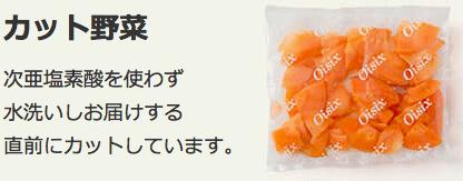 カット野菜でも次亜塩素酸を使っていない