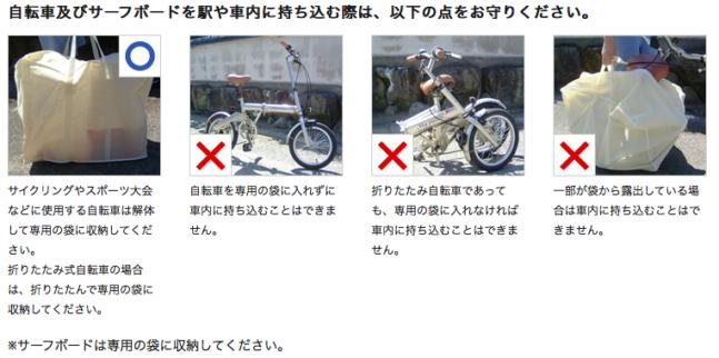 自転車を持ち込むときの注意点
