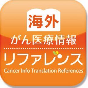 ガンについての情報を得るなら『海外がん医療情報リファレンス』を参考にしよう!