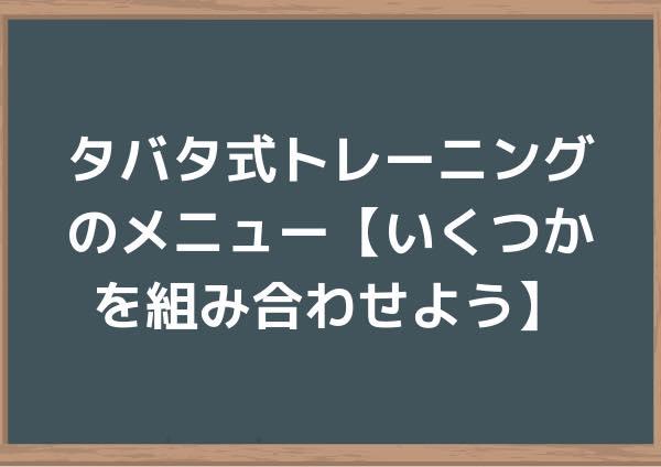タバタ式トレーニングのメニュー【いくつかを組み合わせよう】