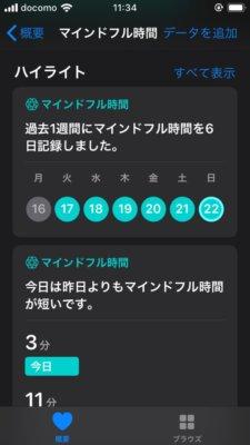 お知らせしてほしい1日の呼吸回数は、iPhoneの方から設定できます。
